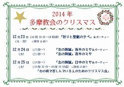 2014クリスマス☆スケジュール