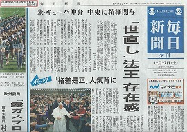毎日新聞 2014年12月27日(土)夕刊 1面